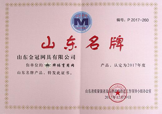 JINGUAN Sports Netが山東の有名ブランド製品を獲得