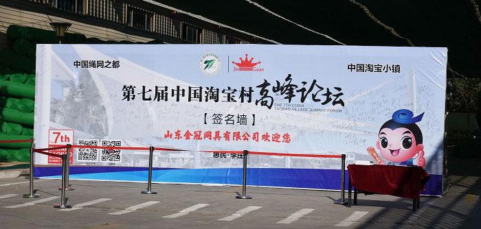 第7回中国淘宝網村サミットフォーラムに焦点を当てて-研究ポイント:山東金冠ネット株式会社